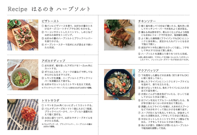 はるのきハーブソルトレシピのご紹介!!